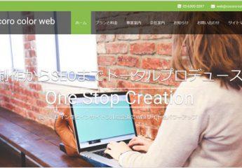 ココロ・カラー・グループ ウェブ&SEO事業部